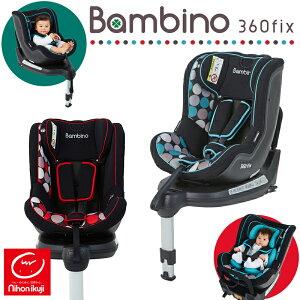 バンビーノ360 Fix Air チャイルドシート 新生児 ISOFIX 回転式 ベビーシート リクライニング 軽量 「代金引換不可」【日本育児】★