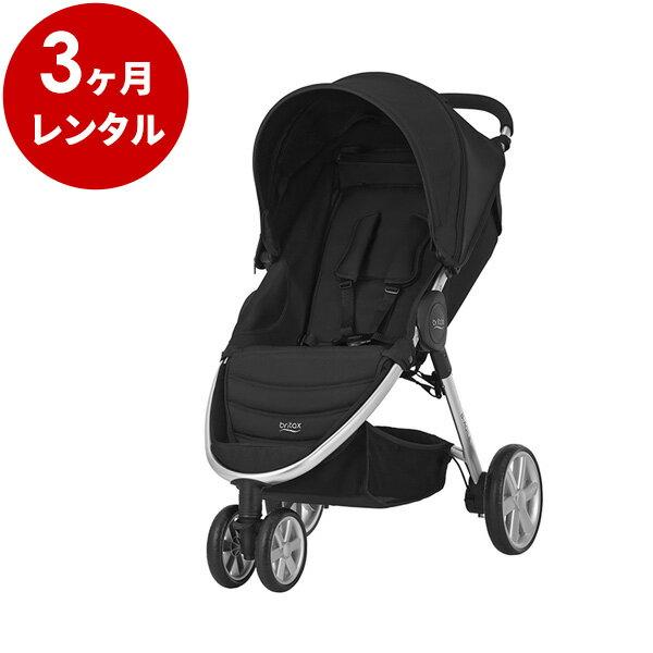 ブリタックスレーマーB-AGILE 3 COSMOS BLACK【3ヶ月レンタル】レンタル 三輪ベビーカー a型 b型 新生児 軽量 自立 折たたみ