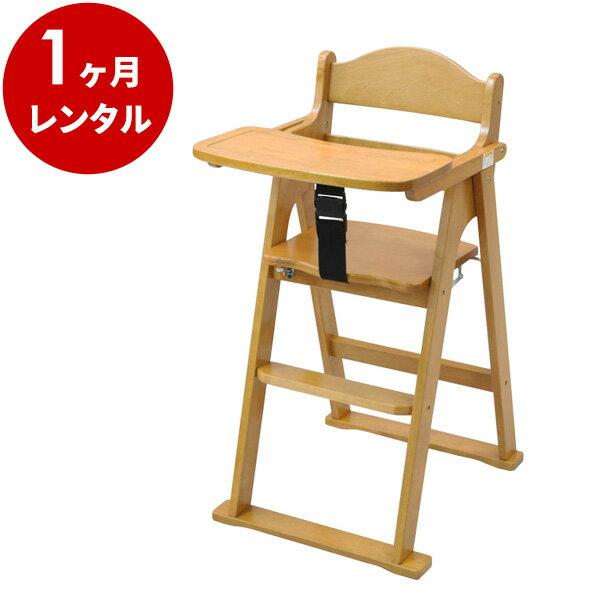 木製ハイチェア(折りたたみ式)テーブル付・ナチュラル【1ヶ月レンタル】赤ちゃん ベビー用品 レンタル