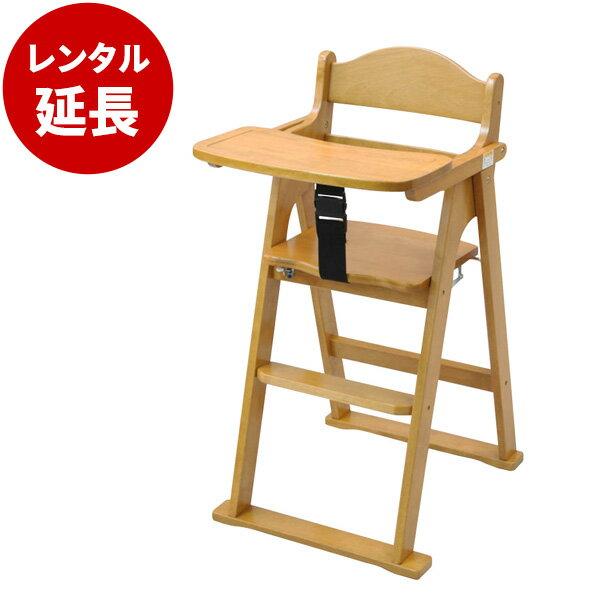 木製ハイチェア(折りたたみ式)テーブル付・ナチュラル【レンタル延長】※現在商品をご利用中のお客様が対象です。