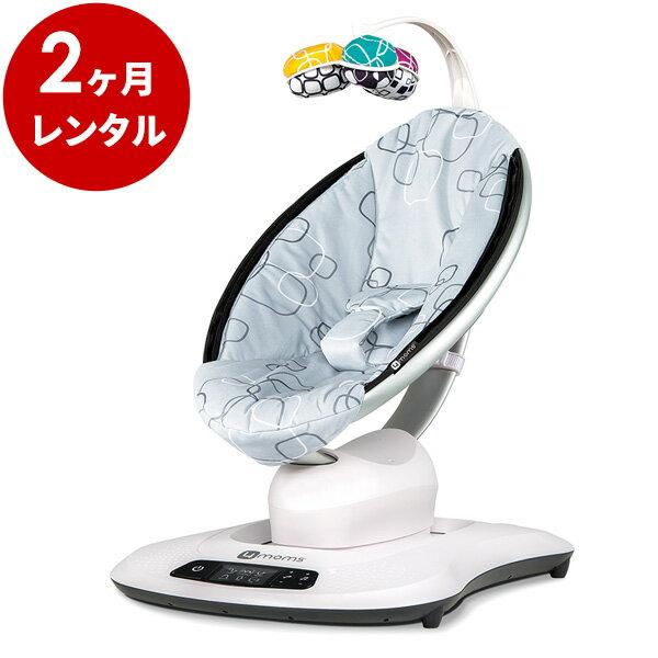 電動バウンサー mamaRoo4.0(ママルー4.0) ベビーバウンサー【2ヶ月レンタル】 赤ちゃん ベビー用品 レンタル
