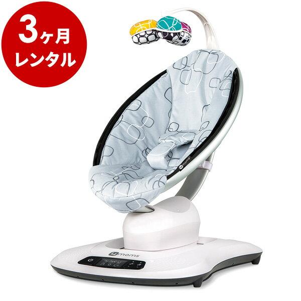 『新品レンタル』電動バウンサー mamaRoo4.0(ママルー4.0) ベビーバウンサー【3ヶ月レンタル】 赤ちゃん ベビー用品 レンタル
