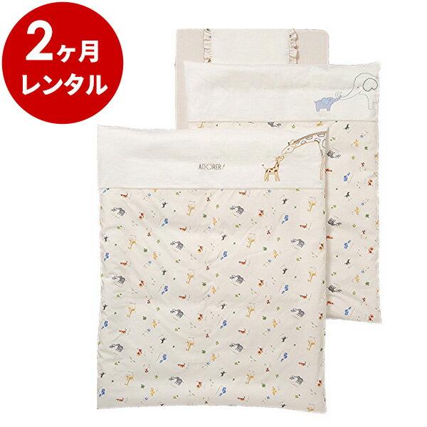 国産ベビー寝具標準サイズ用アドレーベベ洗える組ふとん10点セット【2ヶ月レンタル】
