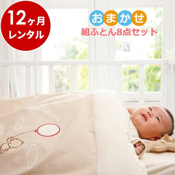 ★P5倍★おまかせ組ふとん8点セット【12ヶ月レンタル】ベビー布団 日本製 赤ちゃん ベビー用品 レンタル