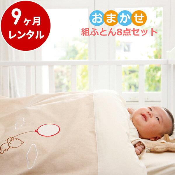 ★P5倍★おまかせ組ふとん8点セット【9ヶ月レンタル】ベビー布団 日本製 赤ちゃん ベビー用品 レンタル