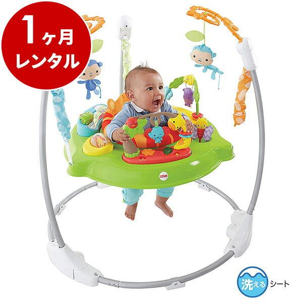 レインフォレスト ジャンパルー2フィッシャープライス【1ヶ月レンタル】 キッズ 赤ちゃん ベビー用品 レンタル