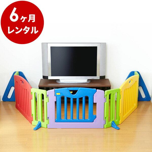 キッズパーテーション日本育児【6ヶ月レンタル】