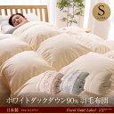 【56%OFF】国産羽毛布団 エクセルゴールドラベル ホワイトダウン90%羽毛布団(シングルサイズ)送料無料