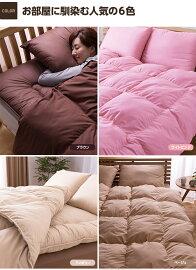 【送料無料】mofua(R)extradownボリュームあったか寝具4点セット(ほこりの出にくい抗菌防臭わた使用)(シングルサイズ)