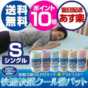 敷きパッドを換えて熱帯夜の節電しつつ快適睡眠。