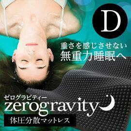 体圧分散・高反発ハードウレタンマットレスZeroGravity(防ダニカバー・特殊カットウレタン使用)