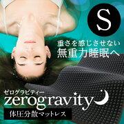 ランキング マットレス シングル ウレタン ZeroGravity ブランド ゼログラビティ