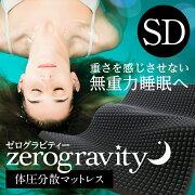 ランキング マットレス ウレタン ZeroGravity ブランド ゼログラビティー