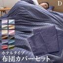 【送料無料】ホテルタイプ 布団カバー4点セット (敷布団用/ベッド用) ダブル