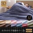 【送料無料】ホテルタイプ 布団カバー3点セット (敷布団用/ベッド用) セミダブル