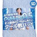 冷却マット 強力接触冷感 Q-MAX0.5 〜 史上最強のいちばん冷たい クール 敷きパッド セミダブル サイズ 〜 クール寝具の決定版! 抗菌 防臭 自宅で洗える リバーシブル仕様 ひんやり寝具