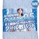 SP.) 冷却マット 強力接触冷感 Q-MAX0.5 〜 史...