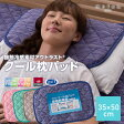 mofua cool 接触冷感素材・アウトラストクール枕パッド(抗菌防臭・防ダニわた使用)35cm×50cm