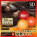 【B】【送料無料】mofuaプレミアムマイクロファイバー毛布・敷パッド HeatWarm発熱 +2℃ タイプ セミダブル