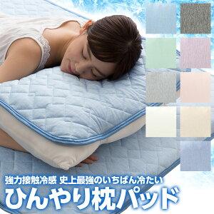 枕カバー 枕パッド もひんやり! 強力接触冷感 Q-MAX0.5 〜 史上最強のいちばん冷たい クール 枕パッド 〜 クール寝具の決定版! 抗菌 防臭 自宅で洗える リバーシブル仕様 ひんやり寝具
