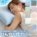 強力接触冷感 Q-MAX0.5 枕カバー【ネコポス】【代引不可】