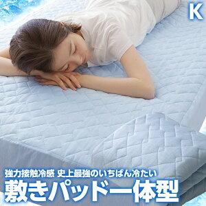 強力接触冷感 Q-MAX0.5 〜 史上最強のいちばん冷たい クール 敷きパッド 一体型 ボックスシーツ ベッドシーツ マットレスカバー キング サイズ 〜 クール寝具の決定版! 自宅で洗える ひんやり寝具 180×200×30cm