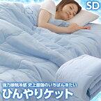 強力接触冷感 Q-MAX0.5 〜 史上最強のいちばん冷たい ひんやりケット セミダブル サイズ 〜 クール寝具の決定版! 自宅で洗える ひんやり寝具