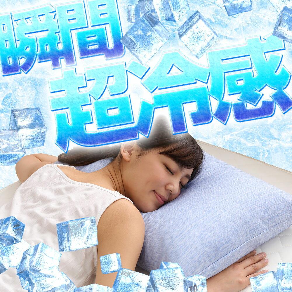 Niceday(ナイスデイ)『強力接触冷感Q-MAX0.5~史上最強のいちばん冷たいひんやり夏まくら』
