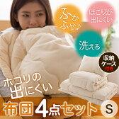 布団セット ほこりの出にくい寝具セット シングルサイズ (掛布団・敷布団・枕・収納袋4点セット)送料無料