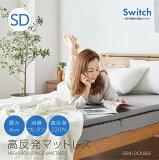 マットレス 【送料無料】 高反発ベッドマットレス4cm(抗菌 防臭 ウレタン)セミダブル
