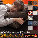 mofuaプレミアムマイクロファイバー 枕カバー Heatwarm 発熱 +2℃ タイプ