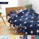 寝具 セット