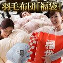 羽毛布団 福袋 日本製 シングルサイズ セミダブル ダブル
