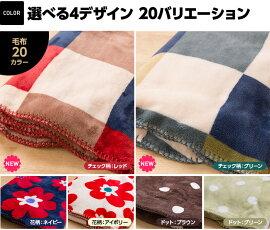 mofuaモフアプレミアムマイクロファイバー毛布(ひざ掛けサイズ)