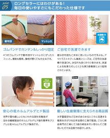 【送料無料】mofuacool接触冷感素材・アウトラストクール敷パッド(抗菌防臭・防ダニわた使用)シングルサイズ