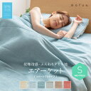 【送料無料】mofua cool 接触冷感・ふんわりタオル地 エアーケット (リバーシブルタイプ) シングル