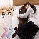 【送料無料】もっちりクッション抱き枕 7型
