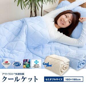あのアウトラスト寝具の決定版!クールプラス素材使用でひんやり感がさらにアップ!通算10万セ...