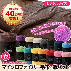 楽天市場毛布レビュー数ナンバー1(シリーズ商品含む)マイクロファイバー毛布製品なら1年保証...