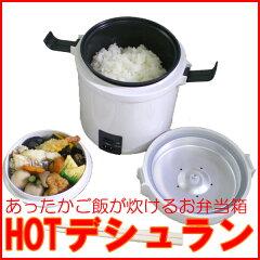 使ってびっくりのお弁当箱!オフィスでも炊き立てご飯が食べられる!ひとり暮らしの方の炊飯器...