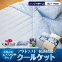 あのアウトラスト寝具の決定版!旭化成せんいペアクール素材使用でひんやり感がさらにアップ!...