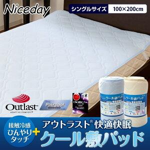 アウトラスト寝具の決定版!旭化成せんいペアクール素材使用でひんやり感がさらにアップ!通算3...