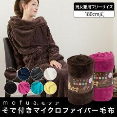【B】mofuaモフア 袖付きマイクロファイバー毛布【フリーサイズ】【送料無料】【あす楽対応】【RCP】【スーパーセール】