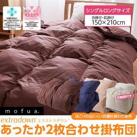mofua(R)extradownあったか2枚合わせ掛布団(ほこりの出にくい抗菌防臭わた使用)(シングルサイズ)
