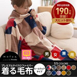 mofua プレミマムマイクロファイバー着る毛布 フード付 (ルームウェア)