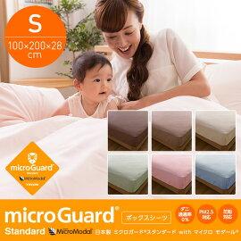 日本製ミクロガードスタンダードwithマイクロモダールBOXシーツ(保湿・ほこりが出にくい・ダニを通さない・透湿性・静電気が起きにくい)シングルピンク