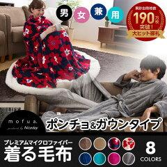 mofuaプレミアムマイクロファイバー100%のあったかい着る毛布ですA)着る毛布【送料無料】mofua...