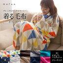 【A】着る毛布【送料無料】mofuaモフアプレミアムマイクロ...