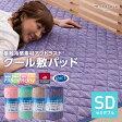 【送料無料】mofua cool 接触冷感素材・アウトラストクール敷パッド(抗菌防臭・防ダニわた使用)セミダブル