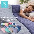 【送料無料】mofua cool 接触冷感素材・アウトラストクールケット(抗菌防臭・防ダニわた使用)シングル